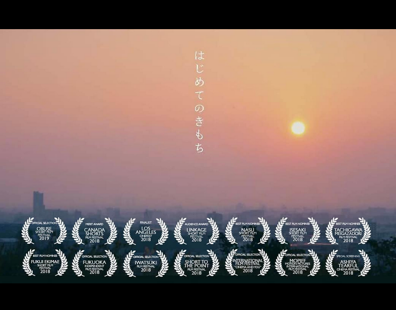 Hajimete no Kimochi (The First Feeling in My Life) Laurels, Awards and Nominations